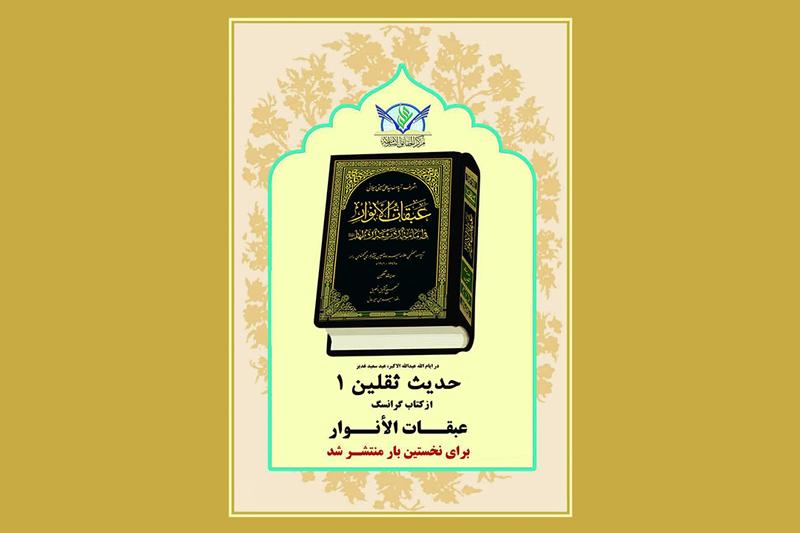 عبقات الانوار في إمامة الأئمة الأطهار علیهمالسلام _ حدیث ثقلین (۱) + کتابشناسی