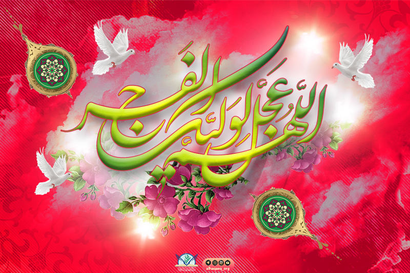 نهم ربیعالاول _ روز سرور حضرت صدیقه کبری سلامالله علیها و ائمه علیهمالسلام